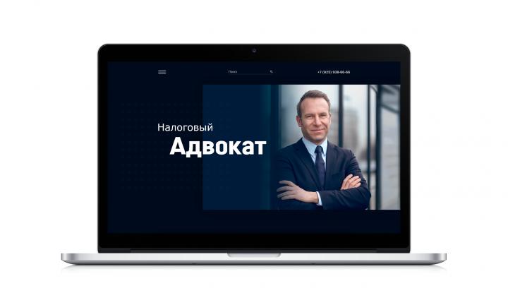 Сайт для налогового адвоката