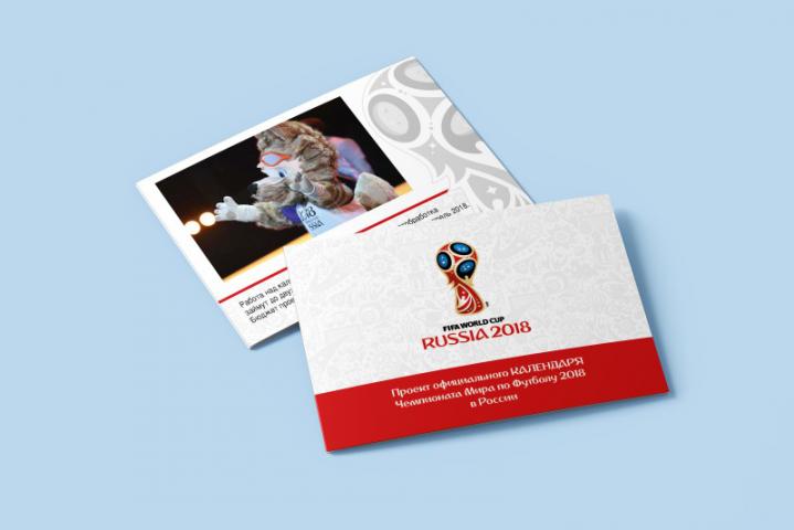 Разработка презентации для чемпионата мира по футболу 2018