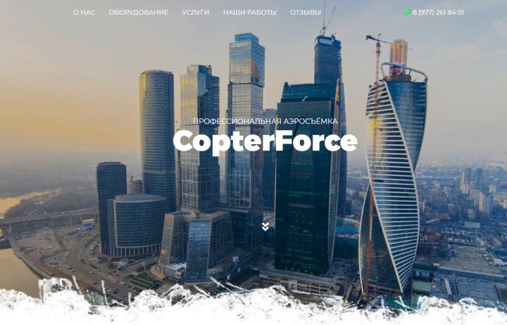 Разработка дизайна и верстка CopterForce