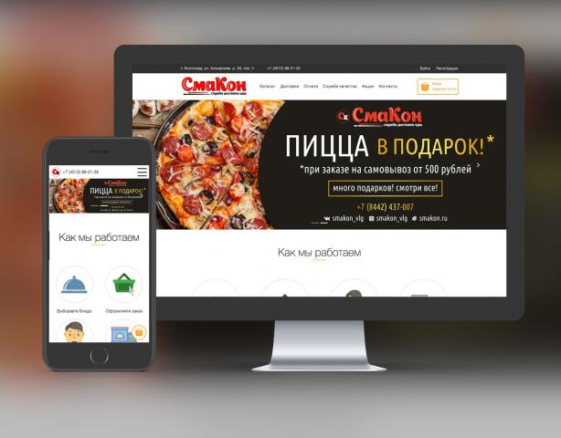 Интернет-магазин пиццерии в Волгограде