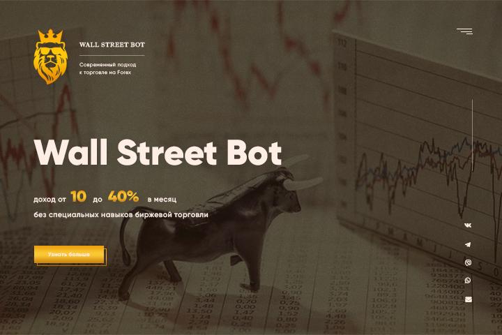 Wall Street Bot #лендинг