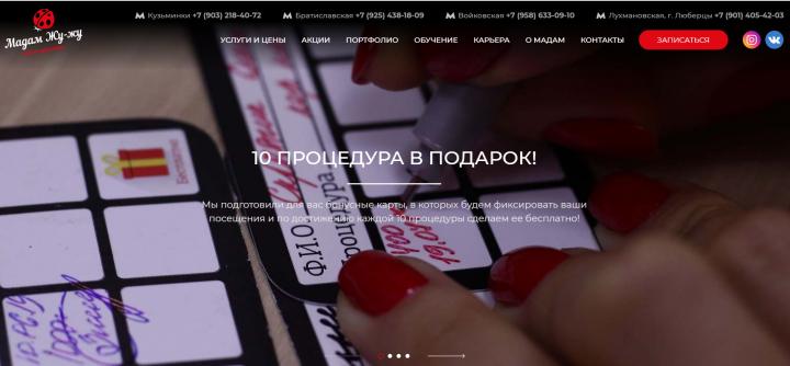 Сайт салона красоты на MODX