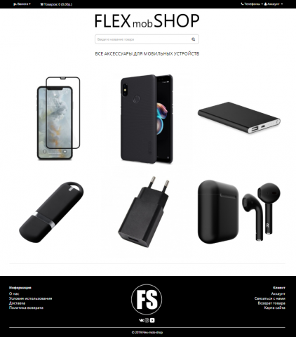 Интернет магазин аксессуаров для мобильных устройств