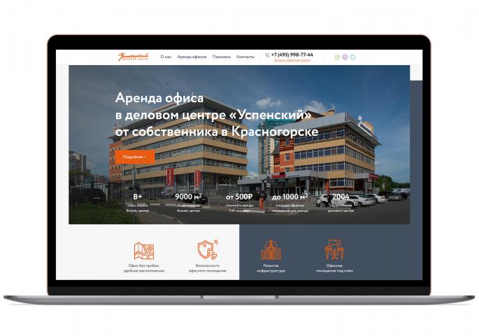 Сайт для делового центра «Успенский»