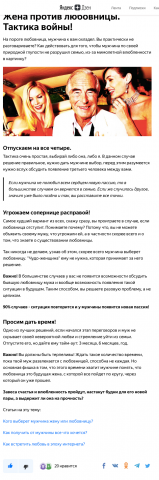 Статья для Яндекс Дзен
