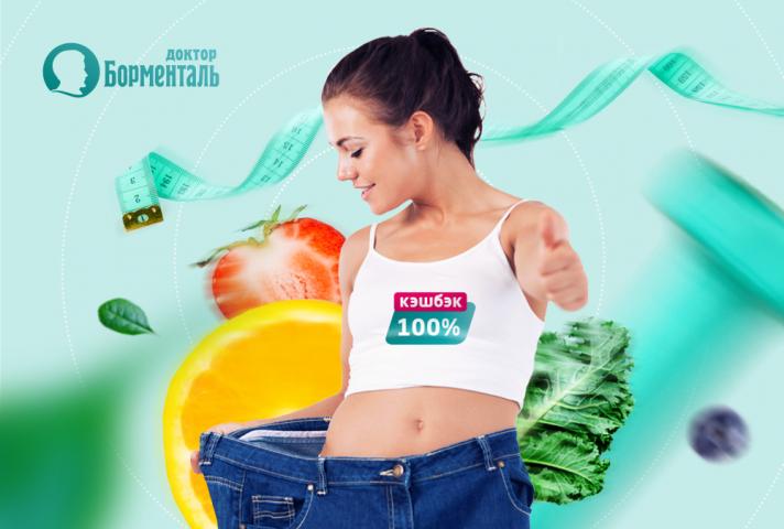 Легендарный курс снижения веса «Доктор Борменталь»