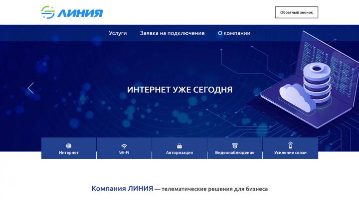"""Интернет-провайдер """"Линия"""""""