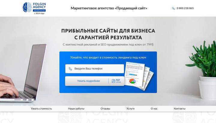"""Маркетинговое агентство """"Продающий сайт"""""""