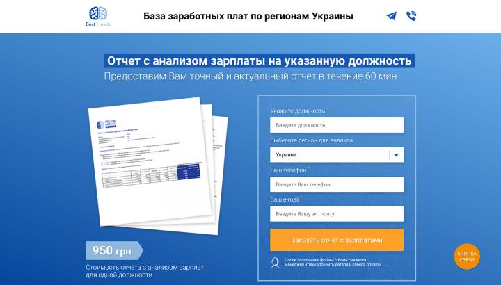 База заработных плат — проект группы компаний Folgin Agency