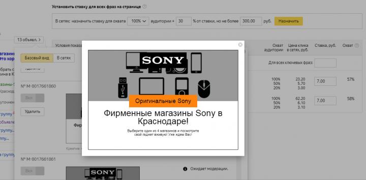 Адаптивный баннер для Sony