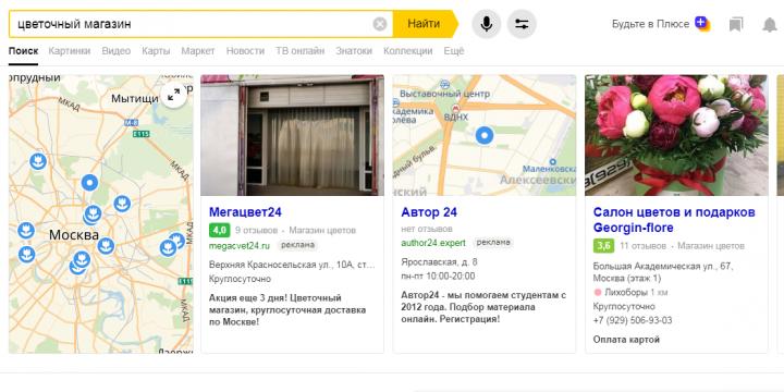 Продвижение на Яндекс Картах