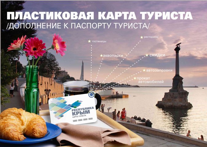 Презентация для правительства Крыма