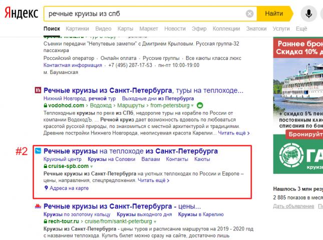 ТОП 1 Сайт по речным круизам