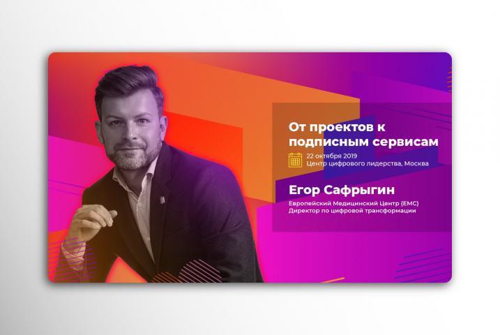 """Серия баннеров для компании """"Центр цифрового лидерства"""""""