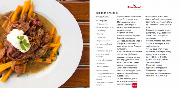 Рецепты для Magefesa