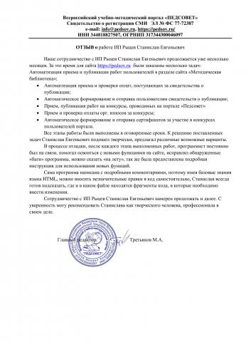 Отзыв ИП Третьяков М.А.