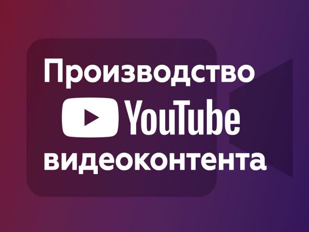 Производство Youtube видеоконтента