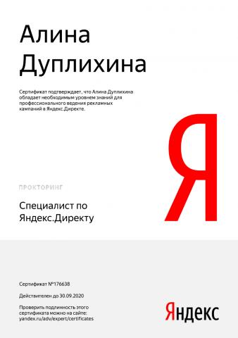Сертификат Яндекс Директ с прокторингом