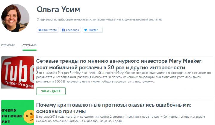 Статьи для популярного сайта otzyvmarketing.ru