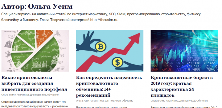 Выпускающий редактор блога о криптовалютах