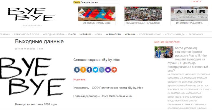 Главный редактор ООО Политическая газета «By-by.info»