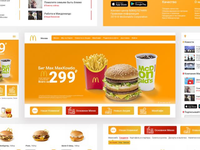 2019   McDonald's RU Редизайн (По ссылке)