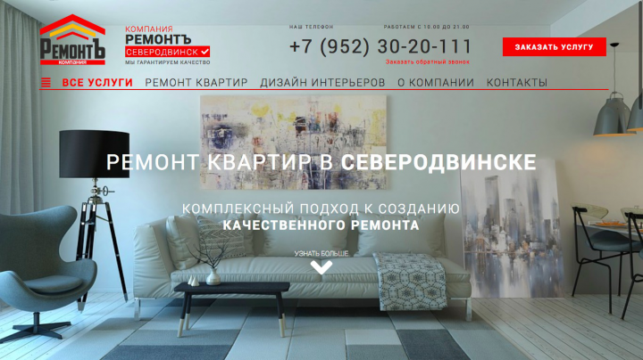 2018   Ремонт Квартир Северодвинск