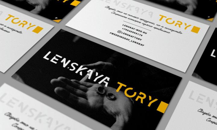 2019   Визитка Lenskaya Tory
