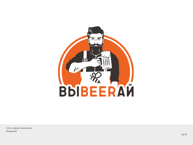 Логотип ВыBeerай