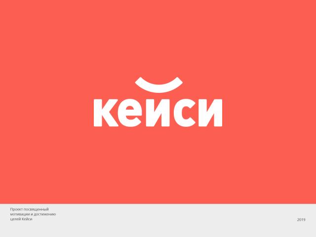 Логотип Кейси