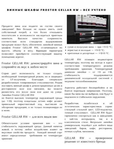 Продающее описание холодильного оборудования