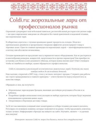 Coldi.ru: морозильные лари от профессионалов рынка