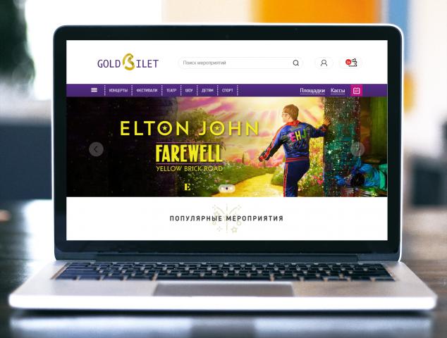 Адаптивная верстка интернет магазина Goldbilet.ru