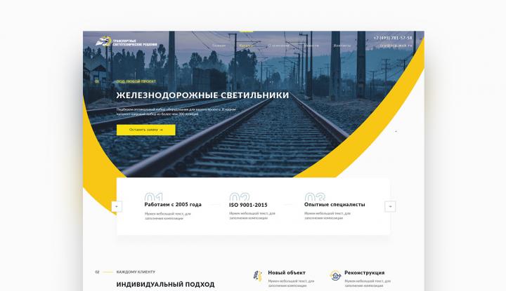 Редизайн сайта. Москва