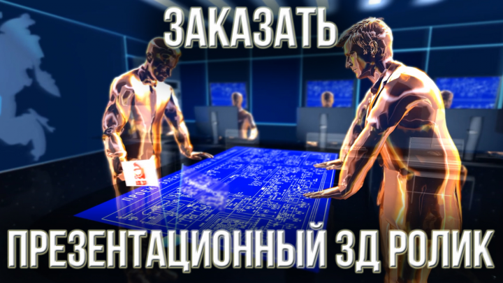 Заказать презентационный 3Д ролик. Заказать корпоративное 3д вид