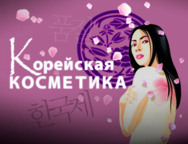 "Реклама магазина ""Корейская косметика"""