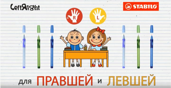 Видео для рекламной компании STABILO