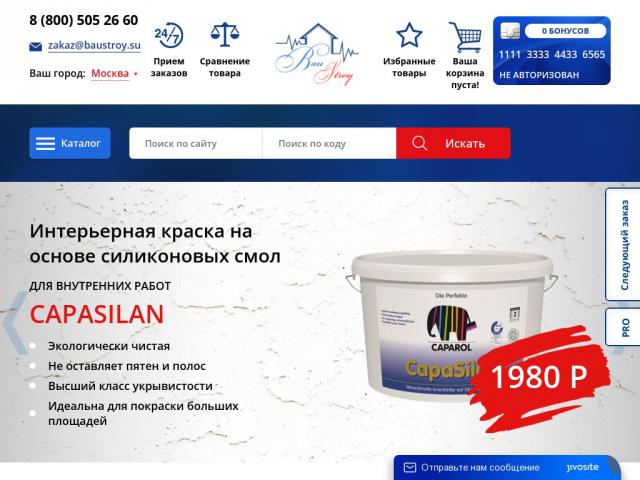 """""""BauStroy"""" компания по продаже строительных материалов."""