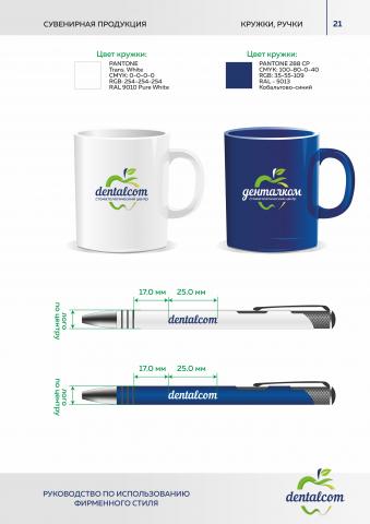 Логотип и фирменный стиль для стоматологического центра