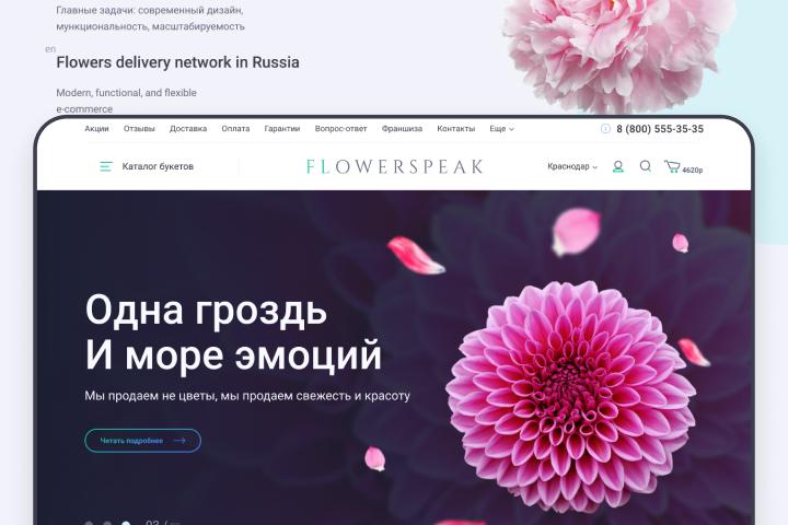 Проектирование и дизайн интернет-магазина доставки цветов