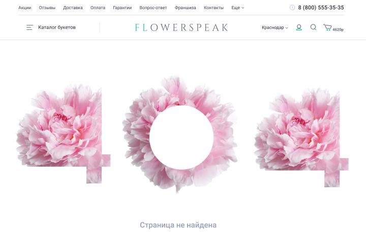 Баннеры главной страницы для цветочного сайта