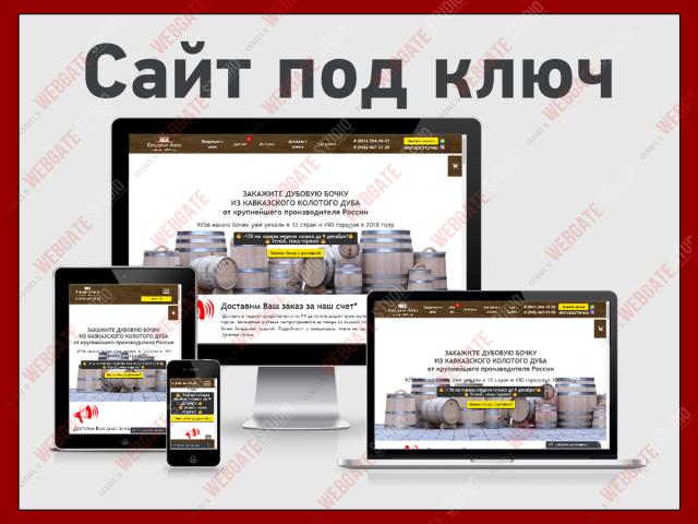 Сайт по продаже Дубовых Бочек
