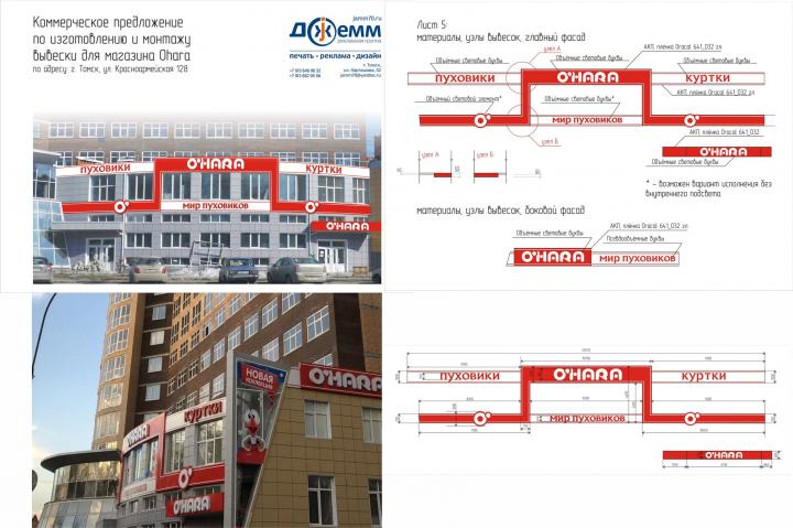 """Комплексное оформление фасада, магазин """"OHARA"""""""