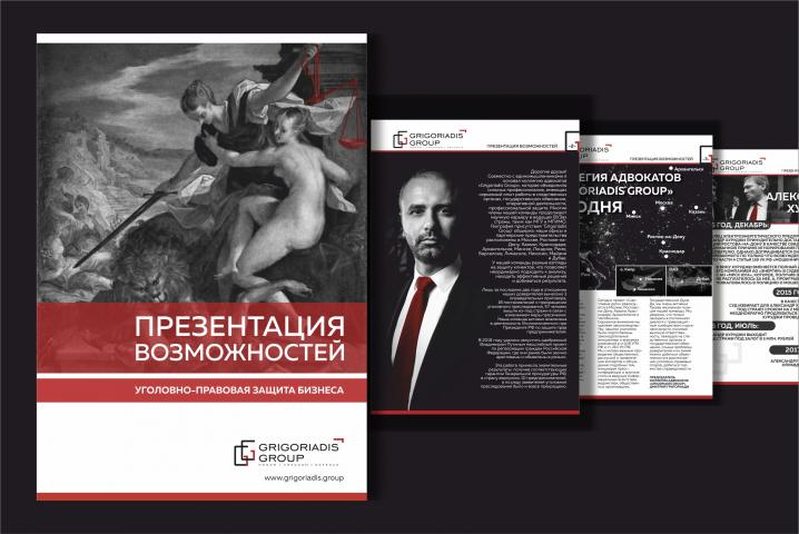 Презентация возможностей для GRIGORIADIS GROUP, Москва