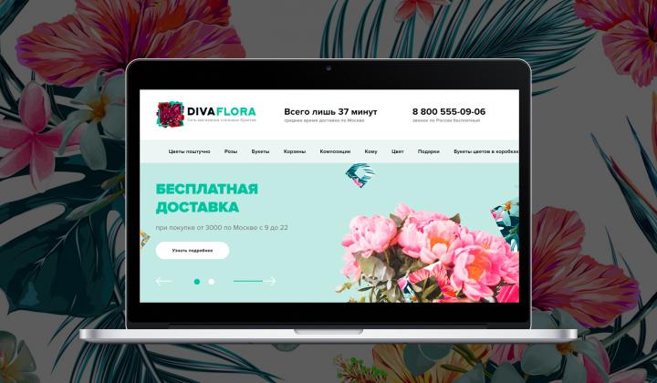 Интернет-магазин сети салонов цветов Divaflora