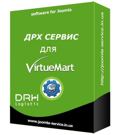 Способ доставки ДРХ (drhl) для VirtueMart