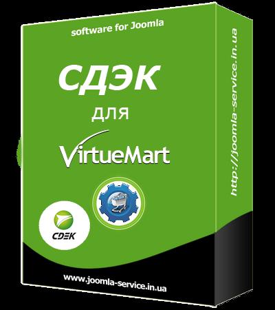 Способ доставки СДЭК с (ПВЗ) для VirtueMart (Россия, Казахстан,