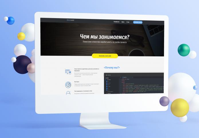 Создание сайта для Веб-студии