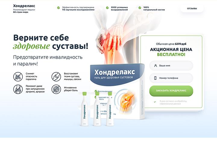 Landing Page для продажи геля для здоровья суставов