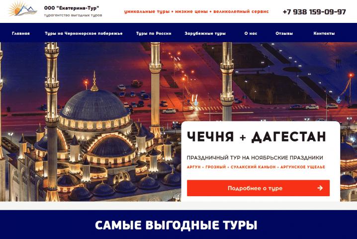 """Сайт турагенства """"Екатерина Тур"""""""